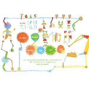 奇想一夏 台北兒童藝術節開幕