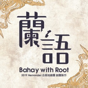 《蘭語》 Bahay with Root 2019 Hernandez合南地劇團 創團製作