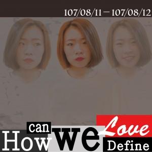 2018臺北藝穗節《How Can We Define Love?》 2018 Taipei Fringe 《How Can We Define Love?》