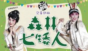 國立臺灣戲曲學院《兒童戲曲-森林七矮人》