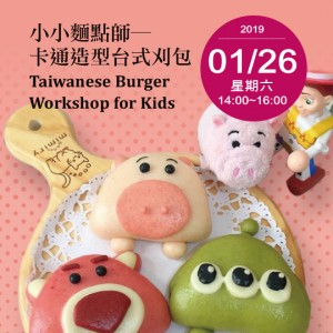 小小麵點師─卡通造型台式刈包Taiwanese BurgerWorkshop for Kids (雙語教學)