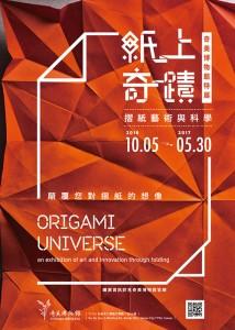 紙上奇蹟 - 摺紙藝術與科學 Origami Universe:an exhibition of art and innovation through folding