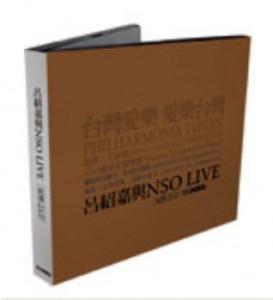 呂紹嘉與NSO LIVE專輯【雙響之LU】