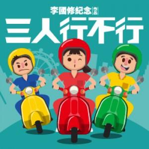 2019《三人行不行》狂熱加演場(高雄市文化中心至善廳)