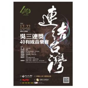 連結台灣 吳三連獎40有成音樂會 Wu Sanlien Awards 40th Anniversary