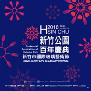 2016新竹市國際玻璃藝術節-全票