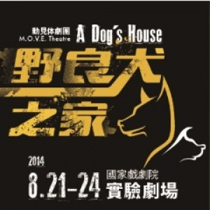 動見体劇團《野良犬之家》 A Dog's House