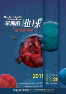 科博館《前寒武時期》登場 帶您認識早期的地球
