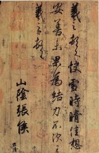 〈新月.藝術鑑賞〉書法的繁盛與創新-王羲之家族300年書藝傳承!