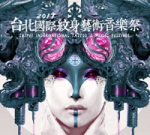 2017台北國際紋身藝術音樂祭