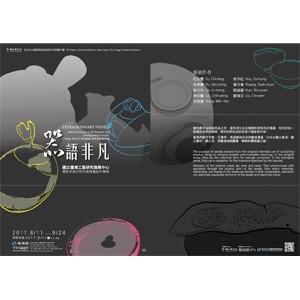 《器語非凡》台灣工藝研究發展中心鶯歌多媒材研究會陶藝創作聯展