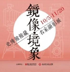 鏡像‧境象──史博館館藏名家攝影展