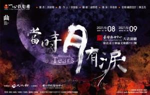 《當時月有淚》一心戲劇團|202021臺灣戲曲藝術節