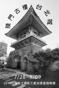 2018台灣本土攝影文獻協會『殘門.古樓.台北城』專題系列展覽