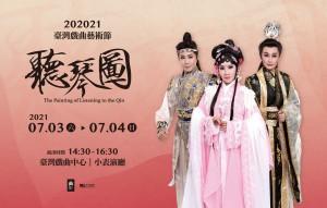 《聽琴圖》正在動映有限公司|202021臺灣戲曲藝術節