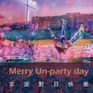 《非派對日快樂》洪乙丹創作個展