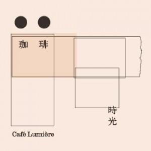 莎妹劇團×第七劇場《珈琲時光》 Café Lumière