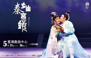《女仙秦宮鏡》明華園日字戲劇團|202021臺灣戲曲藝術節