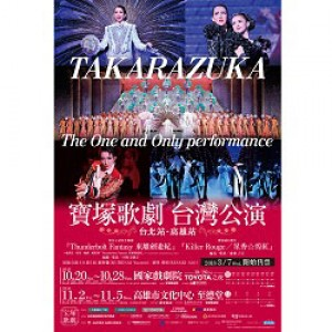 寶塚歌劇 台灣公演 TAKARAZUKA REVUE IN TAIWAN Ⅲ
