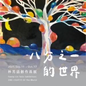 林芳語 創作個展【八分之一的世界】 Fanny Lin Solo Exhibition:One-Eighth Of The World