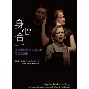 身心合一:後史坦尼斯拉夫斯基的跨文化演技(附DVD)
