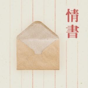 國立臺南大學戲劇創作與應用學系108級畢業製作《情書》