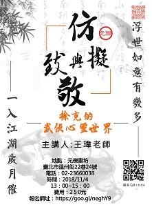 元瓅影劇會】東亞文化的挑戰香港系列:仿擬與致敬--徐克的武俠心靈世界
