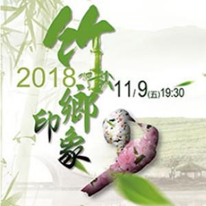 艸雨田舞蹈劇場2018年度鉅作 《竹鄉印象 四幕景》