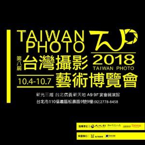 2018 第八屆台灣攝影藝術博覽會