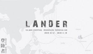 跳島計畫—帝國逆行 : 登陸者 Lander
