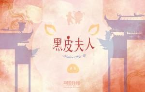 【演出延期】《黑皮夫人》正明龍歌劇團|2021夏日生活週
