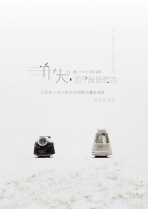 《消失.地平線與禁地》丹尼拉.特卡辰科亞洲首次攝影個展