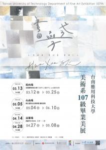 台南應用科技大學107級美術系畢業展----畫學式