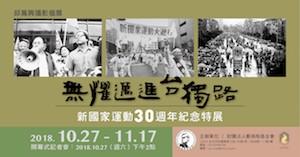 【邱萬興攝影個展】「無懼邁進台獨路」—新國家運動30週年紀念特展