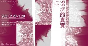 99%的真實|馬維元x林哲志聯展|99%Truth - MA Wei-Yuan x LIN Zhe-Zhi Joint Exhibition