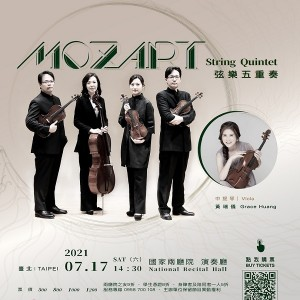 莫札特:弦樂五重奏