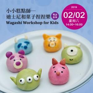 小小糕點師─迪士尼和菓子捏捏樂Wagashi Workshop for Kids(雙語教學)