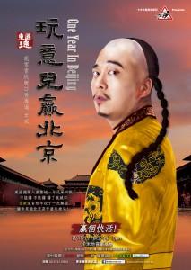 東區德2019脫口秀專場《玩意兒贏北京》