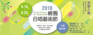 2018 桃園合唱藝術節「阿卡貝拉大賽」