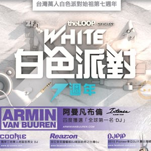 白色派對2013