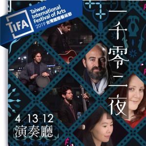 2019TIFA 中東-基南.亞梅城市四重奏《一千零二夜》 2019TIFA Syrian Jazz and Beyond