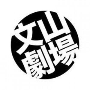 文山劇場、城市舞台【前台兼職人員】招募簡章