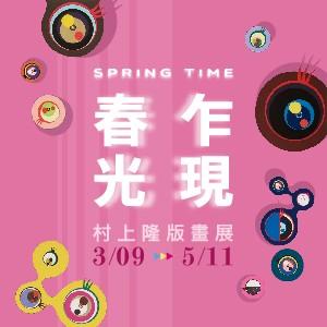 【春光乍現】村上隆版畫展