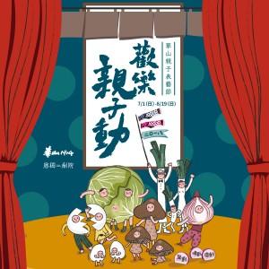 2018華山親子表藝節 《歡樂親子動》