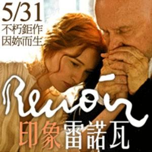 電影《印象雷諾瓦》+ 【幸福大師─ 雷諾瓦特展】預售套票