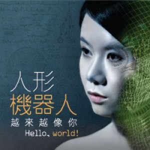 働故事劇團《Hello, world!》 人形機器人——越來越像你