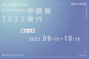臺南市美術館2022申請展