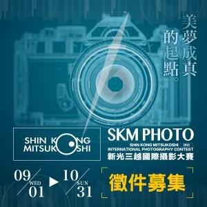 2022 SKM PHOTO新光三越國際攝影大賽