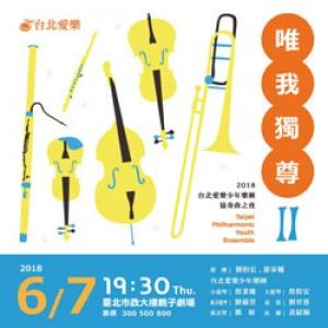 《唯我獨尊II》-2018台北愛樂少年樂團協奏曲之夜