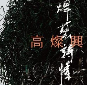 臺北市立美術館-焊藝詩情 - 高燦興回顧展